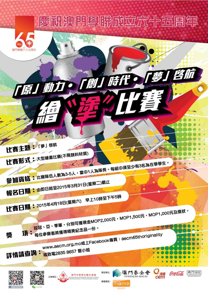 比賽poster final