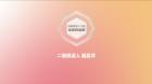第五十九屆澳門學聯理事長候選人 戴嘉萍